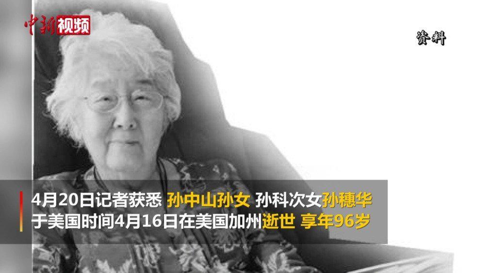 孙中山96岁孙女逝世 曾捐文物史料千余件