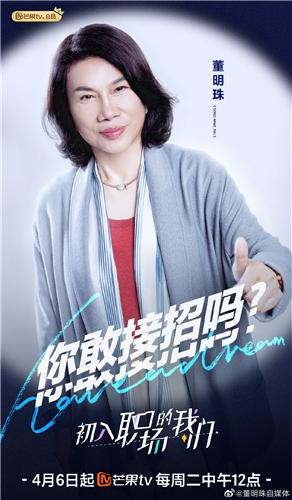 格力董明珠在职场节目谈男女性别差异:雷军打赌不给钱!