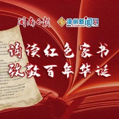 石涧湘给妻子的遗书|诵读红色家书 致敬百年华诞 ②