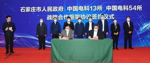 石家庄市政府与中国电科13所、54所签署战略合作框架协议