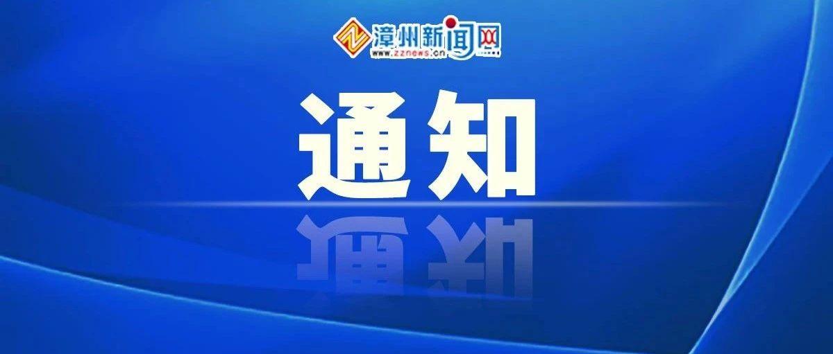 请~绕~行!漳州市区有条路要交通管制9个月!