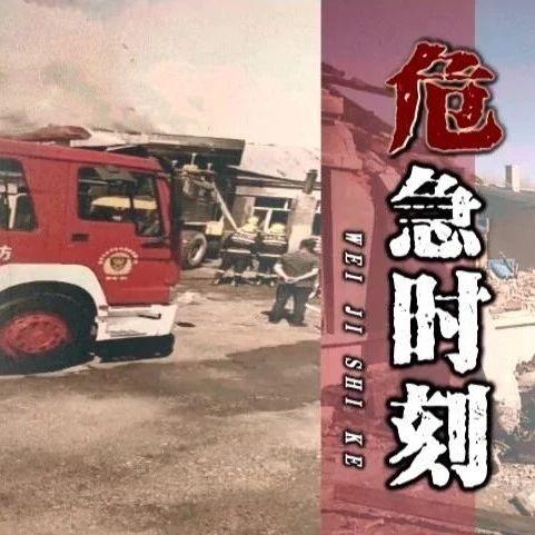 厂房发生火灾,房顶上突然惊现一个身影!他是谁?