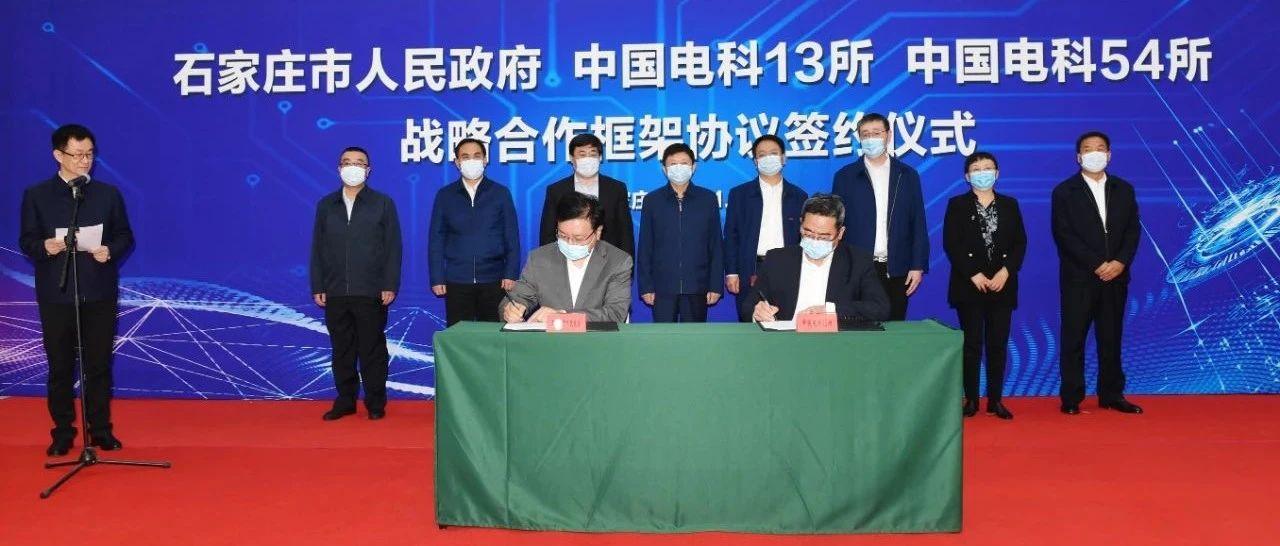 市政府与中国电科13所、54所签署战略合作框架协议