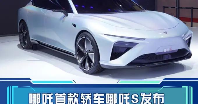 哪吒首款轿车发布,续航超长可实现L4级自动驾驶