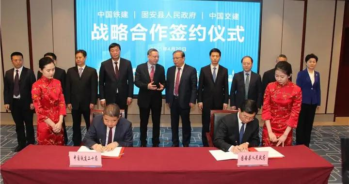 河北固安县人民政府分别与中国铁建、中国交建签订战略合作框架协议