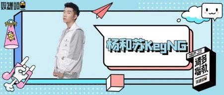 """请多指教罐头君:杨和苏KeyNG自信喊话""""其他猛男都没有我萌"""""""