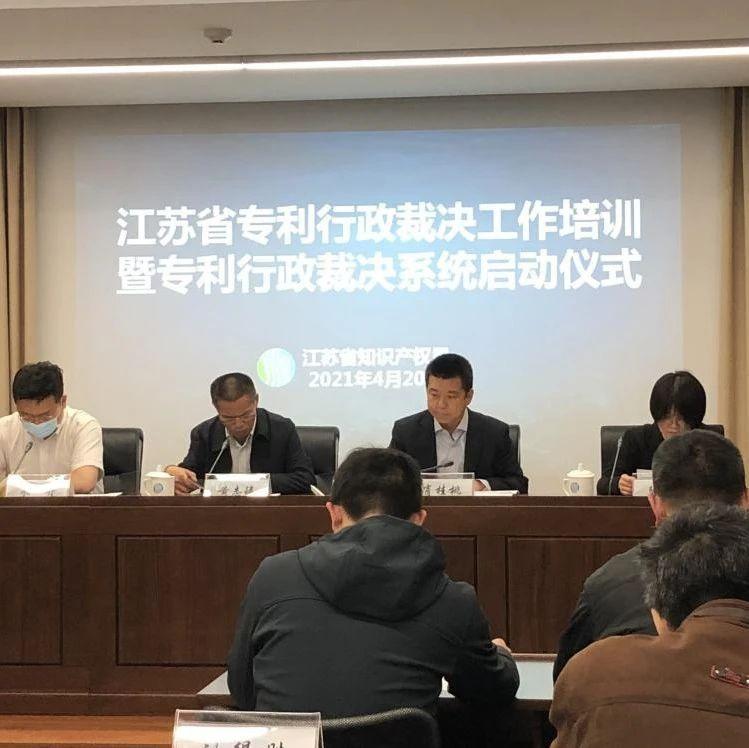 江苏省专利行政裁决系统正式启动