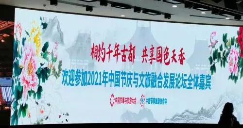 """2021年中国节庆与旅游论坛上的吉林""""声音""""吉林国际雾凇冰雪节走进洛阳"""