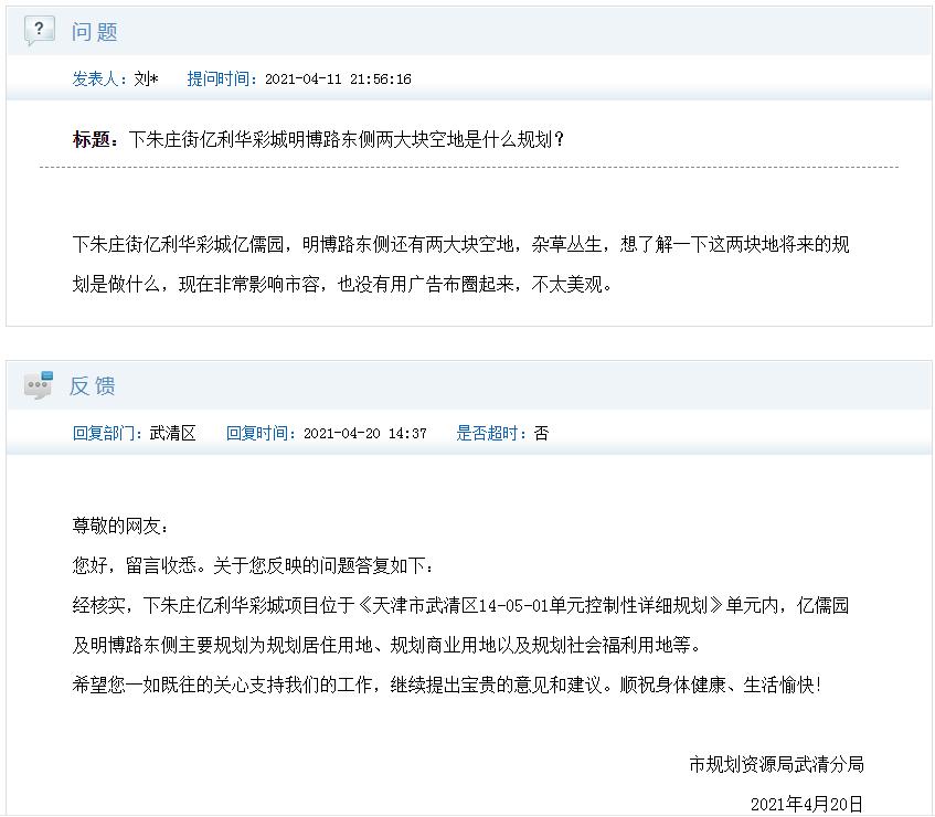 武清区明博路东规划居住、商业、社会福利用地