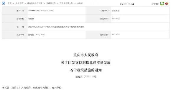 """重庆出23条措施支持制造业高质量发展:支持关键技术攻关、培育产业链""""链主"""""""
