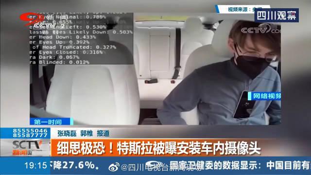 细思极恐!特斯拉被曝安装车内摄像头