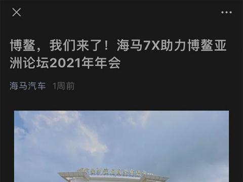 独家 海马汽车自称博鳌年会指定用车 媒体报道后已删除相关文章