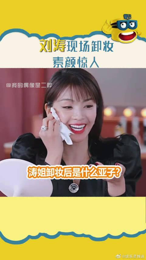 刘涛现场卸妆,素颜惊人!