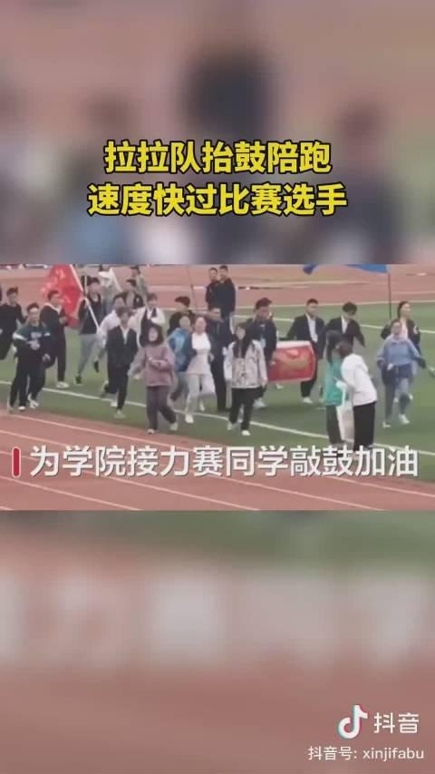 咸阳师范学院学生运动会上抬鼓加油拉拉队比运动员跑得还快