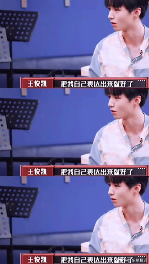 王俊凯:他从来都是用实力去回怼别人……