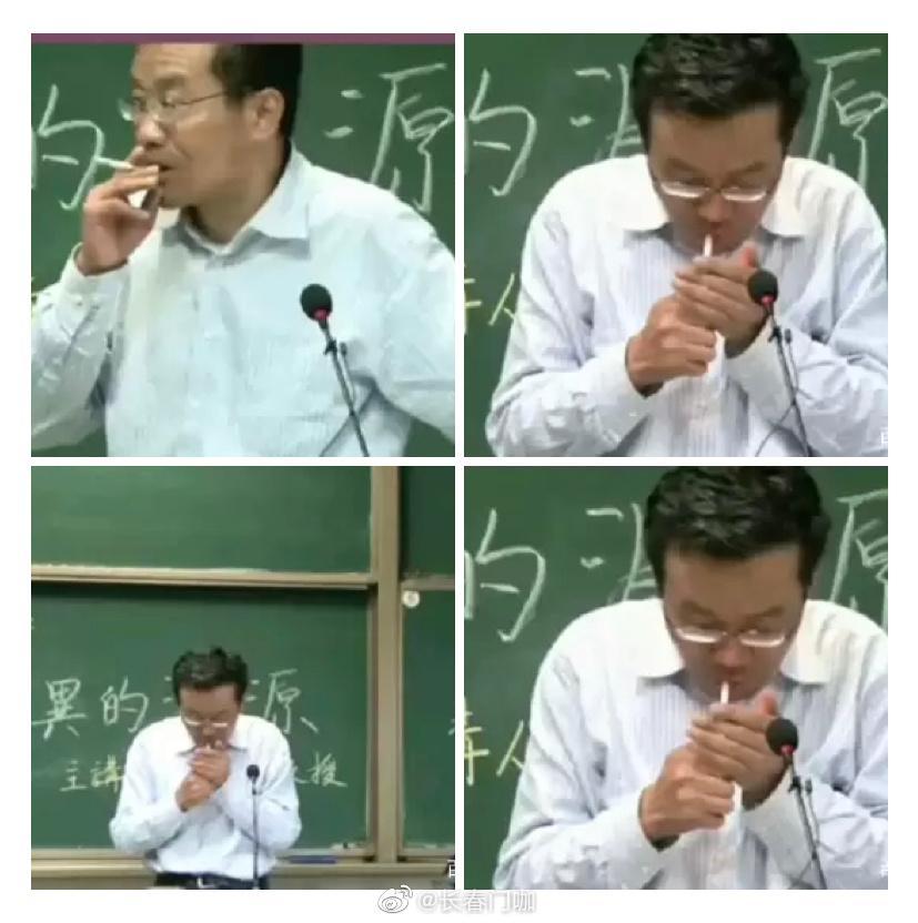 复旦大学教授,课堂抽烟!你怎么看?