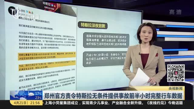 郑州官方责令特斯拉无条件提供事故前半小时完整行车数据