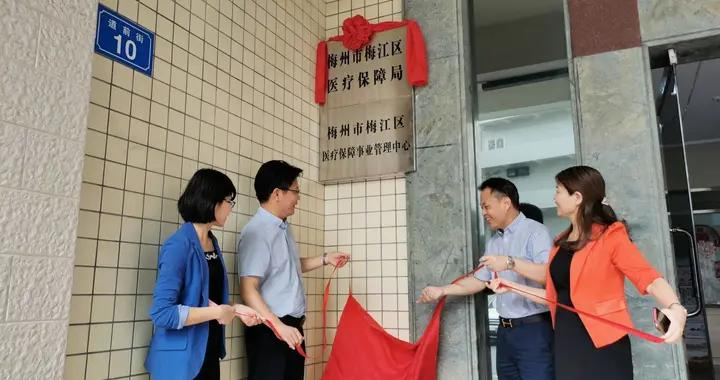 今日,梅州市梅江区医疗保障事业管理中心挂牌成立