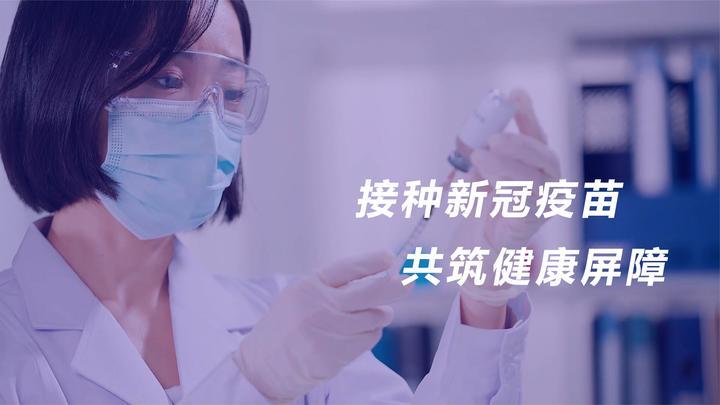 接种新冠疫苗,共筑健康屏障