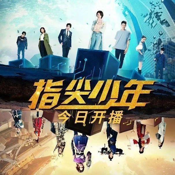 《指尖少年》今晚开播,陈瑶龚俊开启跨次元恋爱冒险游戏