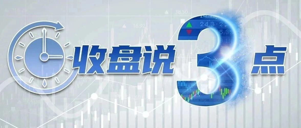 """""""钢铁侠""""起飞!沪深股市台阶式反弹!专家分析:下周一或有突破"""