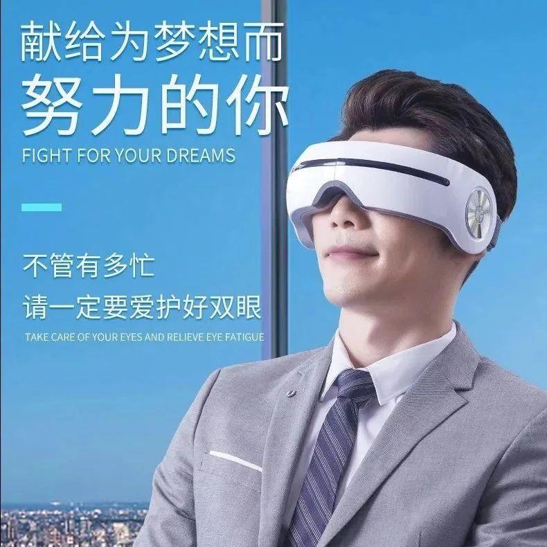 VR眼镜造型,每天15分钟让双眼闪亮~