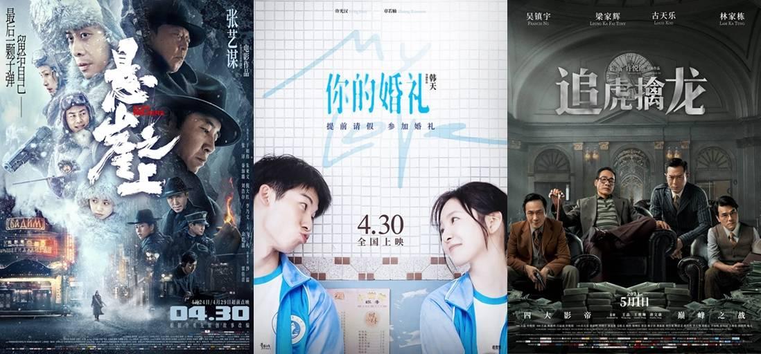 15部电影扎堆,张艺谋王晶对战新生代导演
