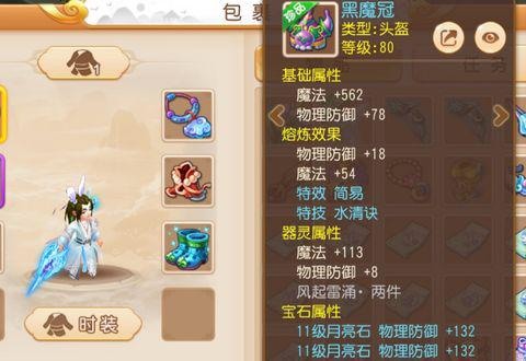 梦幻手游:花费2W多,氪金玩家打造89级普陀山,展示装备与召唤兽