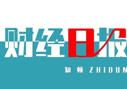 香奈儿诉华为Logo侵权败诉!顺丰一季度亏损9.89亿!