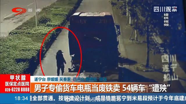 男子偷54辆货车电瓶当废铁卖