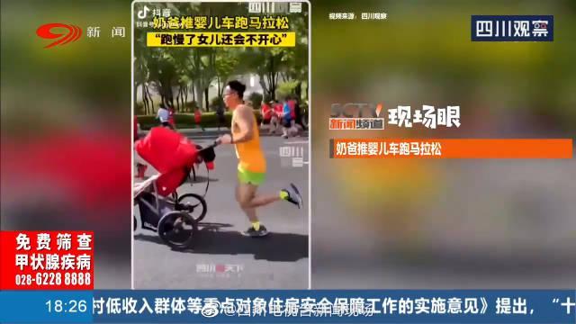 奶爸推婴儿车跑马拉松:跑慢了女儿会不开心