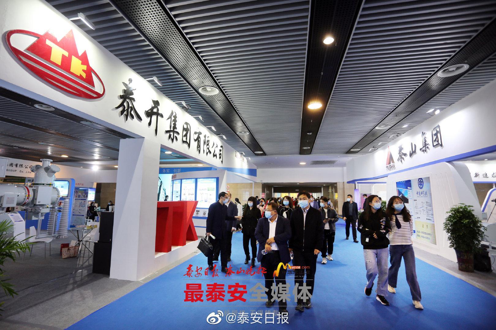 泰山产业大集举行集中签约仪式,44个签约项目合同额超百亿元