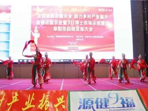 富硒功能农业暨3H博士农场示范建设阜阳市启动发布大会轰动全城