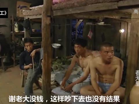 《生存之民工01》:农民工没讨到工钱,还挨了一顿打,这家伙太狠