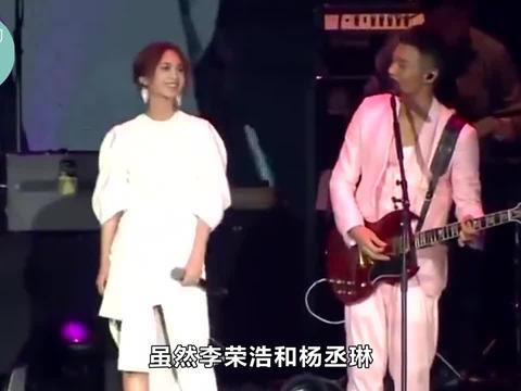 井柏然示爱李荣浩,杨丞琳无惧老公被抢:优秀的人有人爱,很正常