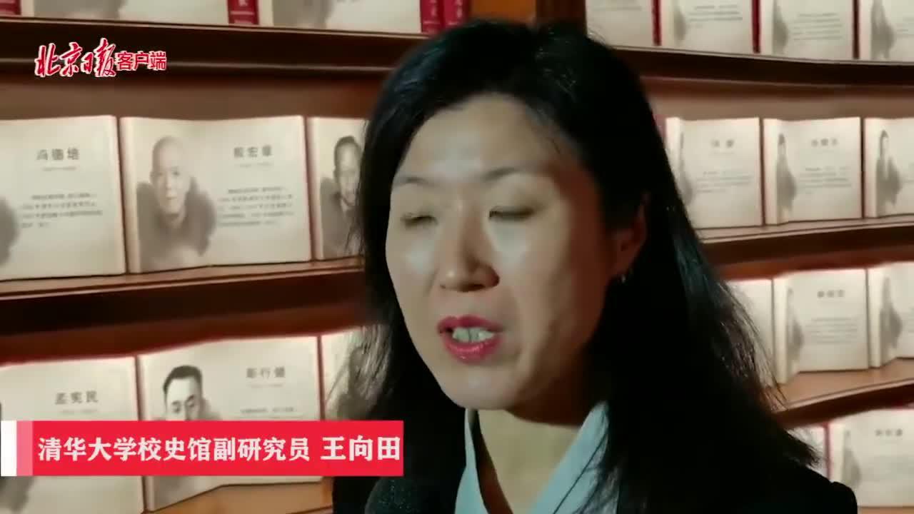 """110岁的清华大学推出""""新款""""校史展"""