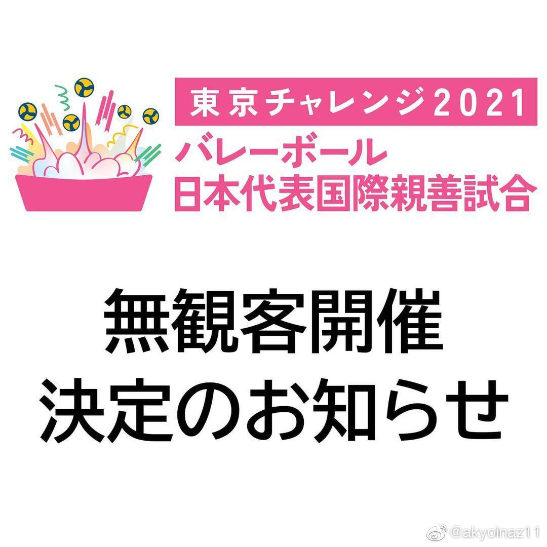日本排协宣布……