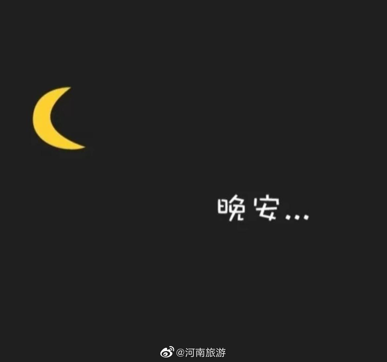 把细碎的烦恼关掉,把月亮挂起睡个好觉,晚安