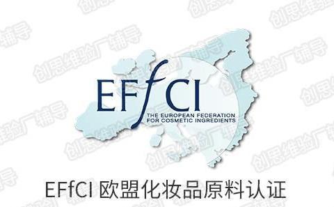 EFfCI化妆品原料验厂介绍,EFfCI验厂流程、审核内容及注意事项