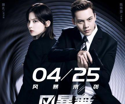古力娜扎又一部新剧定档,搭档大帅哥陈伟霆,这次能扛起收视率吗