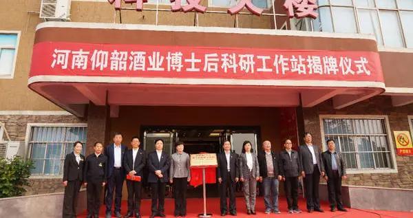 仰韶酒业博士后科研工作站正式揭牌