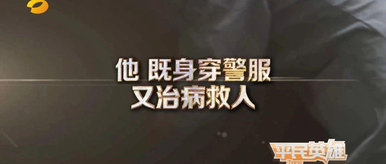 湖南卫视《平民英雄》|政法之骄:穿警服的医生(上)