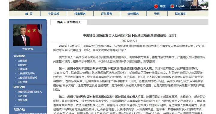 中国驻英大使馆谴责英议会下院通过所谓涉疆动议:罔顾事实
