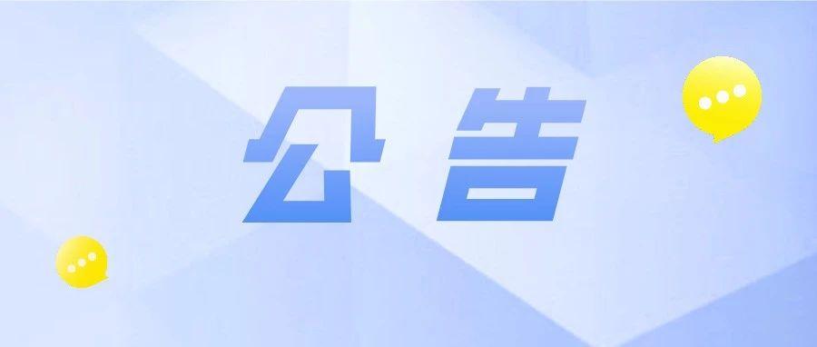 孙塘路(三北大街——北三环)段将实行临时交通管制!