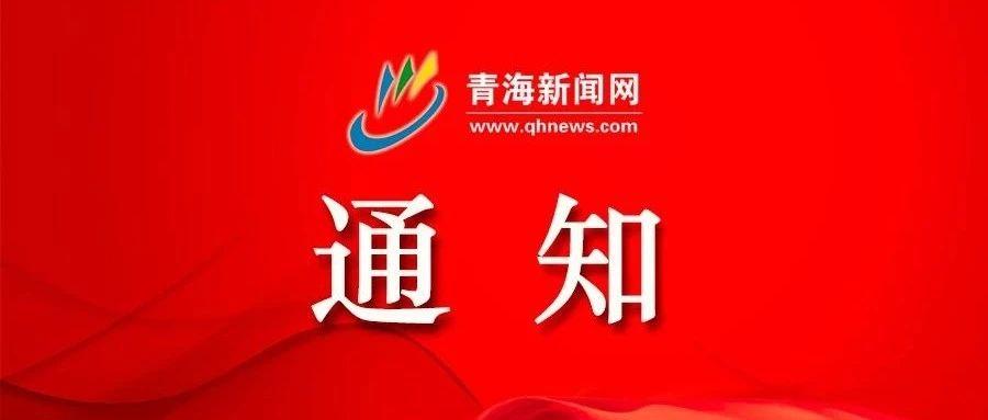 关于公布2020年度青海省中小学正高级教师职称评审结果的通知