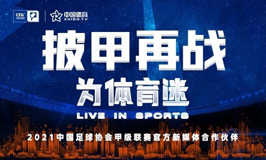 「中国体育」zhibo.tv获中甲新媒体版权,新赛季直播将引入XR技术