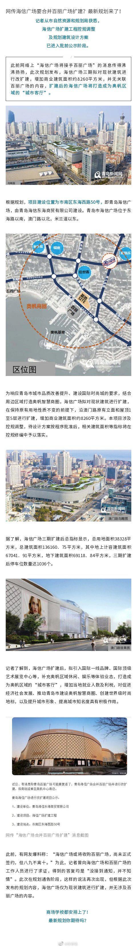 网传海信广场要合并百丽广场扩建?最新规划来了!