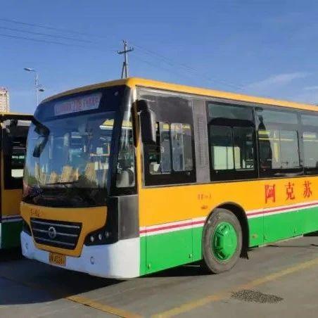 @阿克苏市民,多条公交线路优化调整!