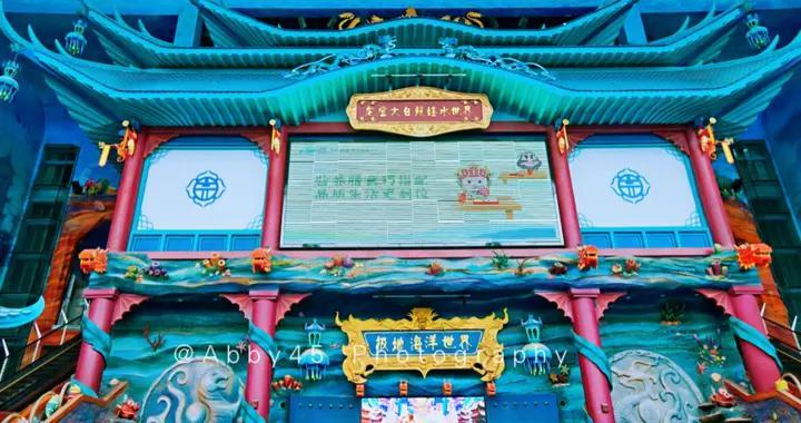 吴承恩的故乡,不仅有龙宫大白鲸嬉水世界,西游乐园也来啦