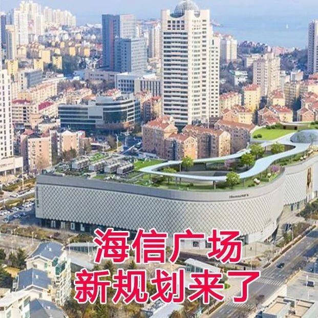 网传海信广场要合并百丽广场扩建?海信广场新规划来了